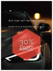 ❗Поможем купить автомобиль в рассрочку без %  до 5 лет❗